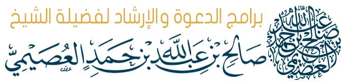برامج الدعوة والإرشاد لفضيلة الشيخ صالح بن عبد الله بن حمد العصيمي